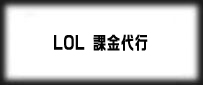 League of Legends rmt|LOL 課金代行 rmt
